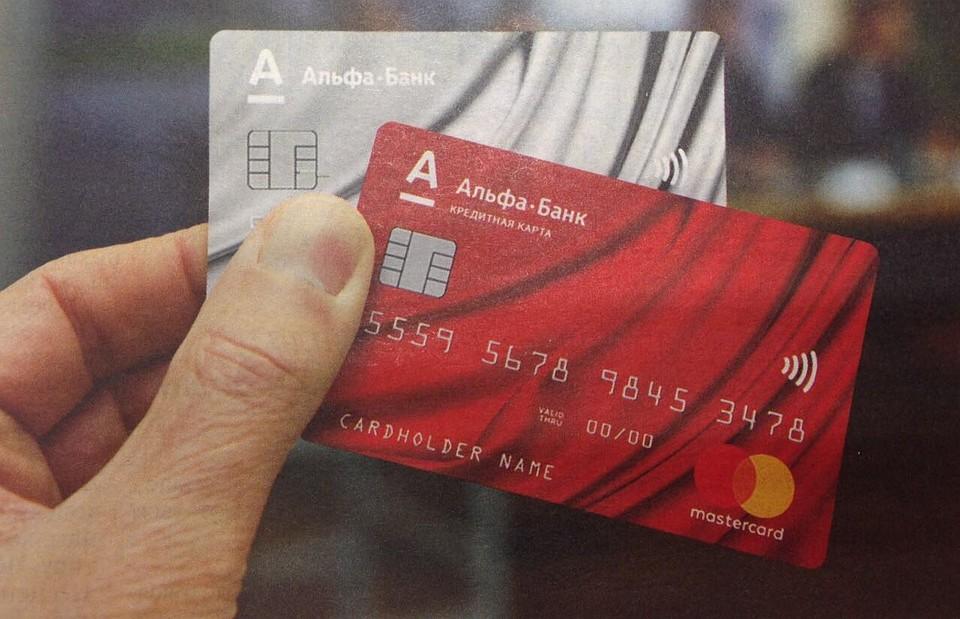 Список документов для кредитной карты альфа банка